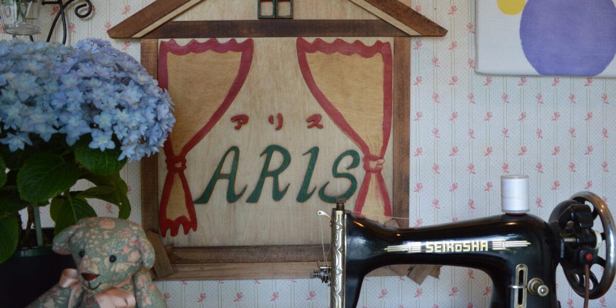 1998年アリスの看板